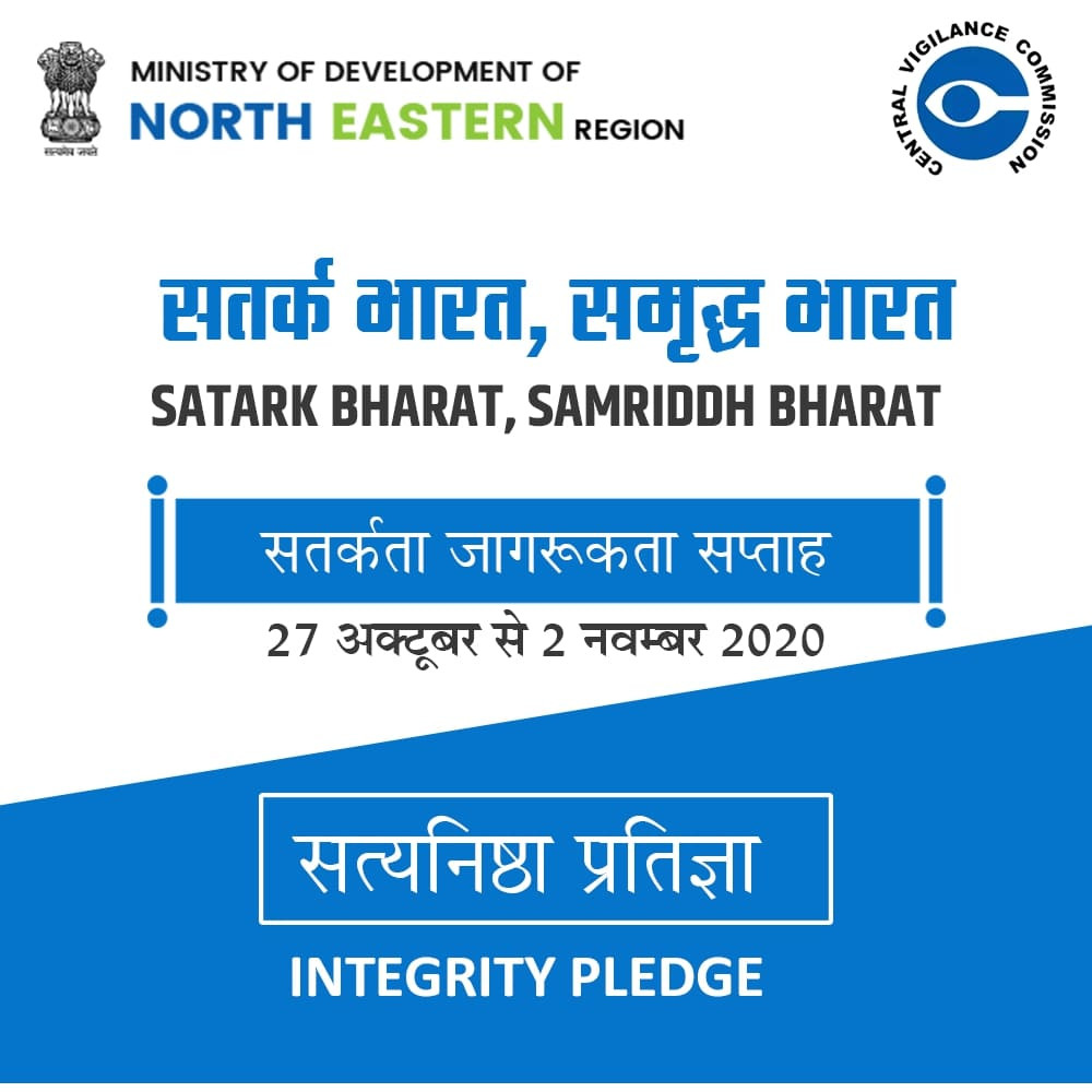 e-integrity pledge vigilance