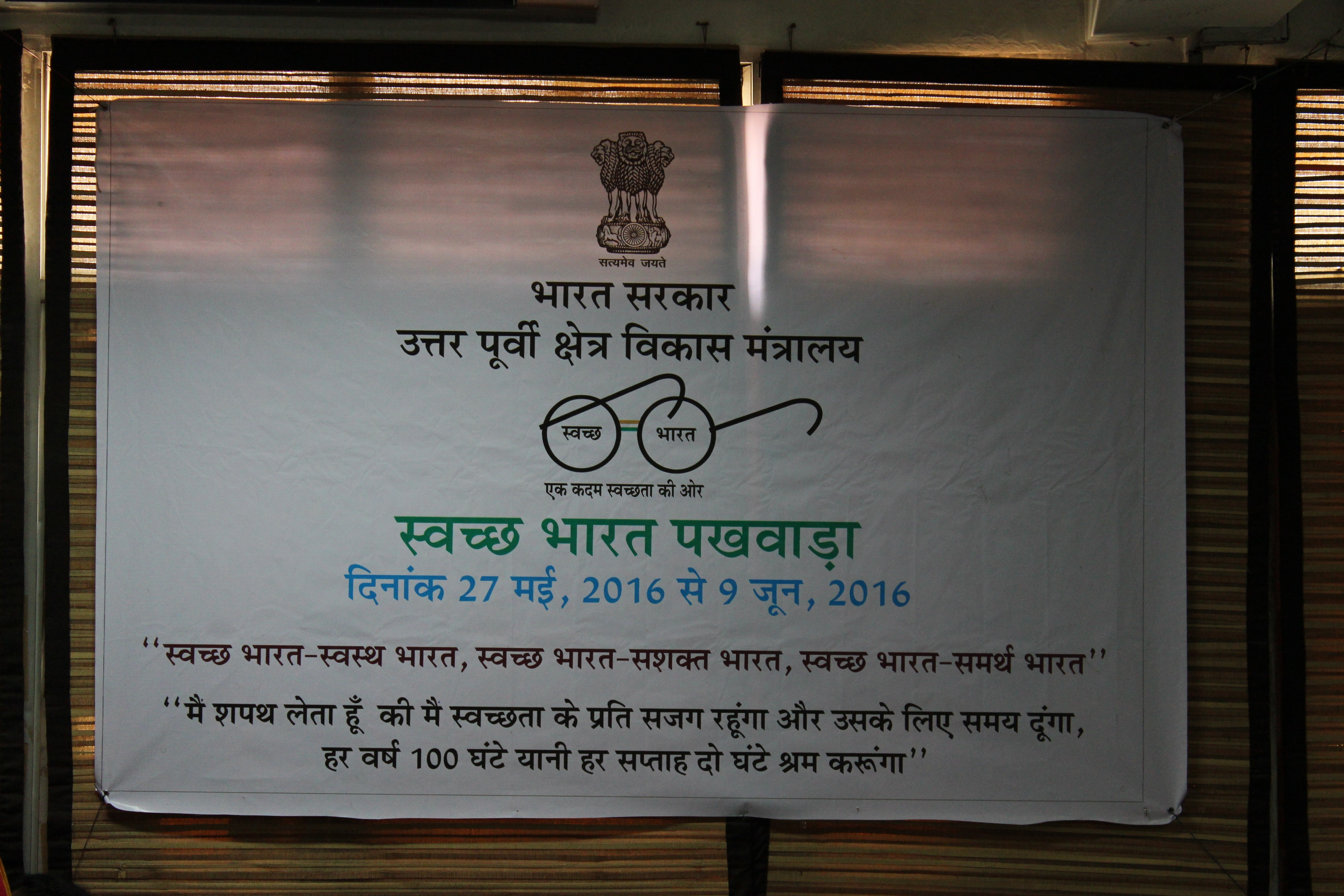 Swachh Bharat Abhiyan in Ministry of DoNER-2016